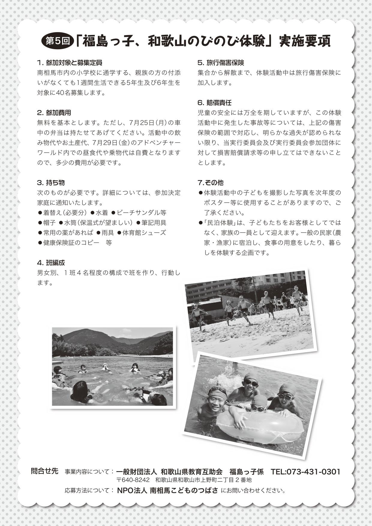 F-2 和歌山 チラシ-ura-fukushima