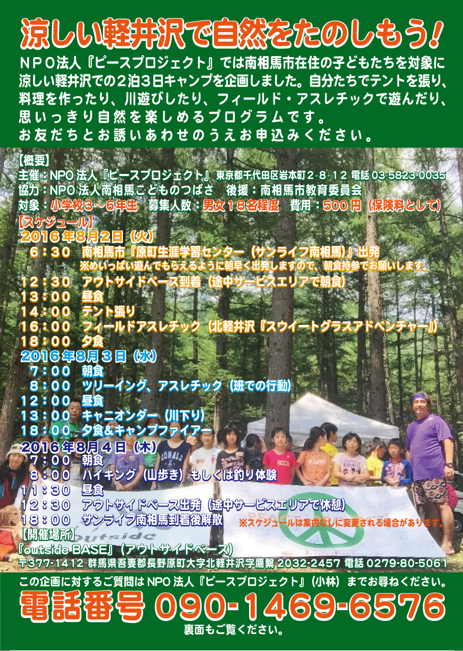 B 軽井沢キャンプ2016