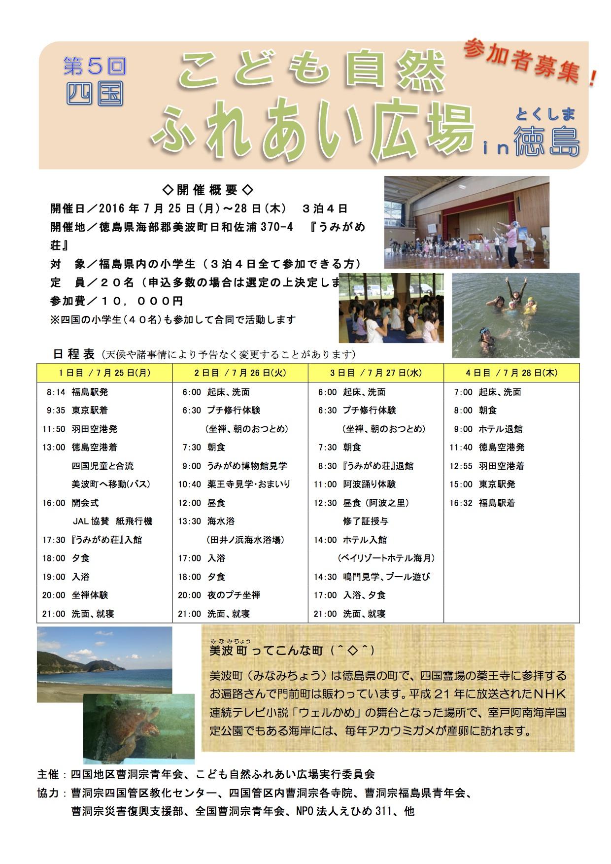 J 第5回福島児童募集チラシ (7) 申込なし